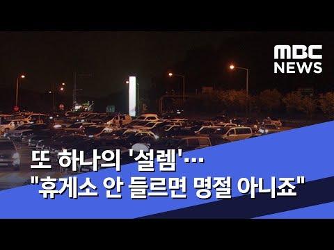 """또 하나의 '설렘'…""""휴게소 안 들르면 명절 아니죠"""" (2019.09.12/뉴스데스크/MBC)"""