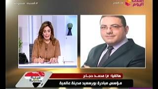 مؤسس 'بورسعيد عالمية': نسعى لتحويل المحافظة عاصمة اقتصادية لمصر.. فيديو