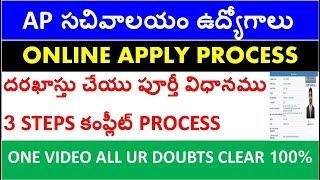 كيفية تطبيق Ap جراما / وارد Sachivalayam وظائف على الانترنت | خطوة خطوة عملية الطلب على الانترنت