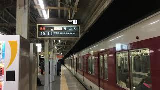 近鉄大阪線 名張駅 祝行先表示電光掲示板化 五十鈴川行急行発車