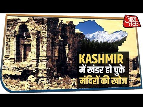 Kashmir में तोड़े गये मन्दिरों का होने जा रहा है सर्वे   केंद्र सरकार ने गठित की कमेटी!