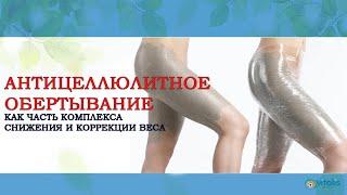 АНТИЦЕЛЛЮЛИТНОЕ ОБЕРТЫВАНИЕ | как часть комплекса снижения и коррекции веса