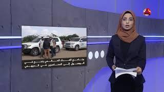 موجز الاخبار | 18 - 10 - 2019 | تقديم صفاء عبدالعزيز | يمن شباب