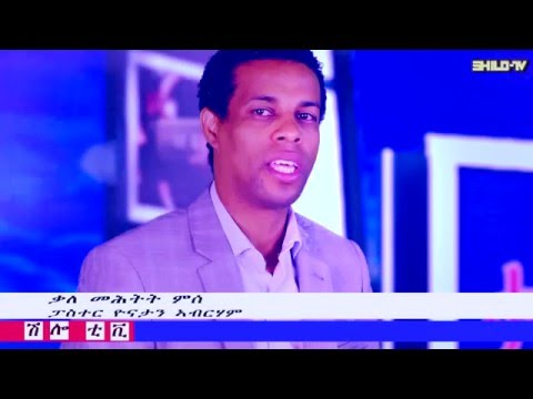 Shilo Tv - Interview with Yonatan Abrham part one