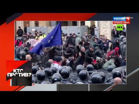 """""""Кто против?"""": В Грузии протестующие начали возводить баррикады под парламентом. От 18.11.19"""