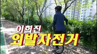 외발자전거~이희진/ 취미생활/엉성엉성 첯라이딩