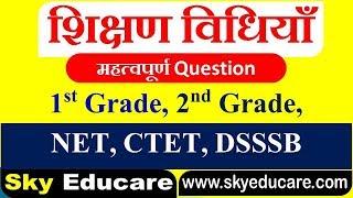 संस्कृत शिक्षण विधियाँ  प्रश्न उत्तर, Sanskrit Teaching methods question important for teachers