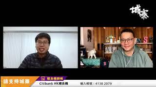 寒戰3:邪骨風暴 - 12/05/2021 - 「細看世情」長版本