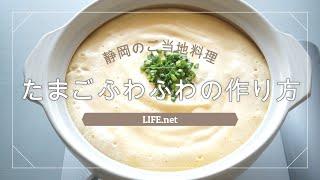 静岡県袋井市のご当地料理として有名な『たまごふわふわ』を作ってみました。 動画は3~4人分の土鍋で卵4個で作っています。 上手に作るポイ...