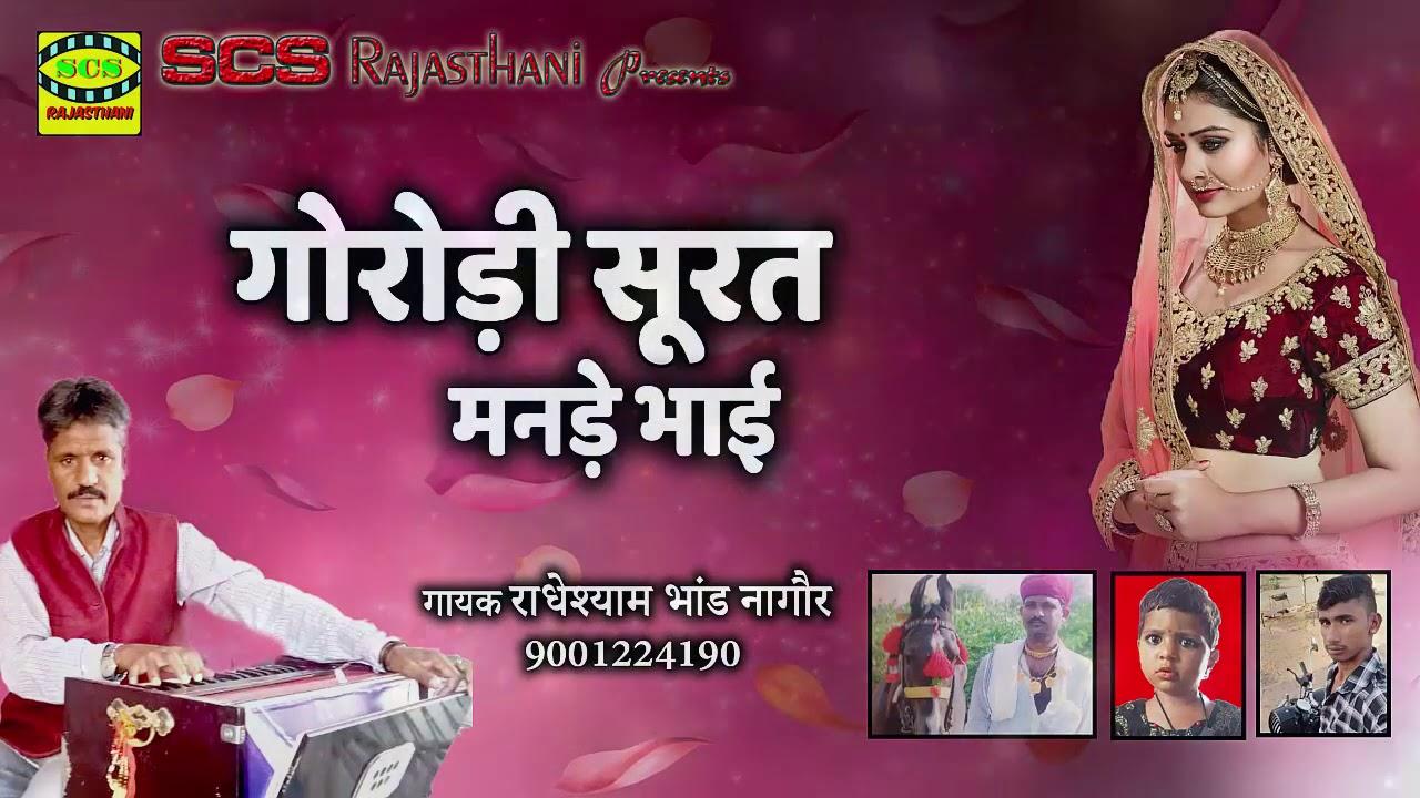 गोरोड़ी सूरत मनड़े भाई    राजस्थानी देशी लोकगीत    गायक राधेश्याम भांड