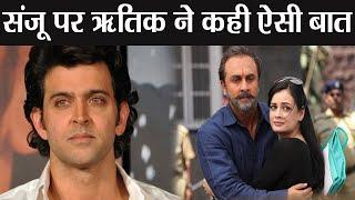 Sanju: Hrithik Roshan's REACTION on Sanjay Dutt's Biopic | FilmiBeat