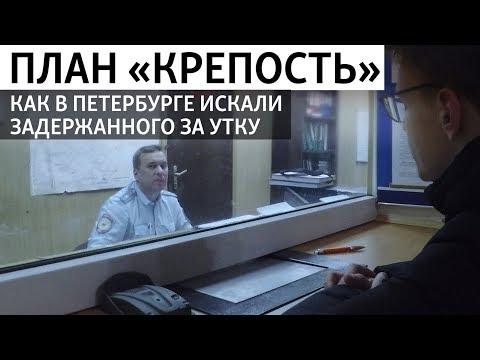 """План """"Крепость"""". Как в Петербурге искали задержанного за утку в окне"""