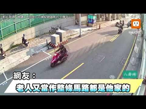 這樣騎太危險!鬼切擦撞機車 單車翁摔落地