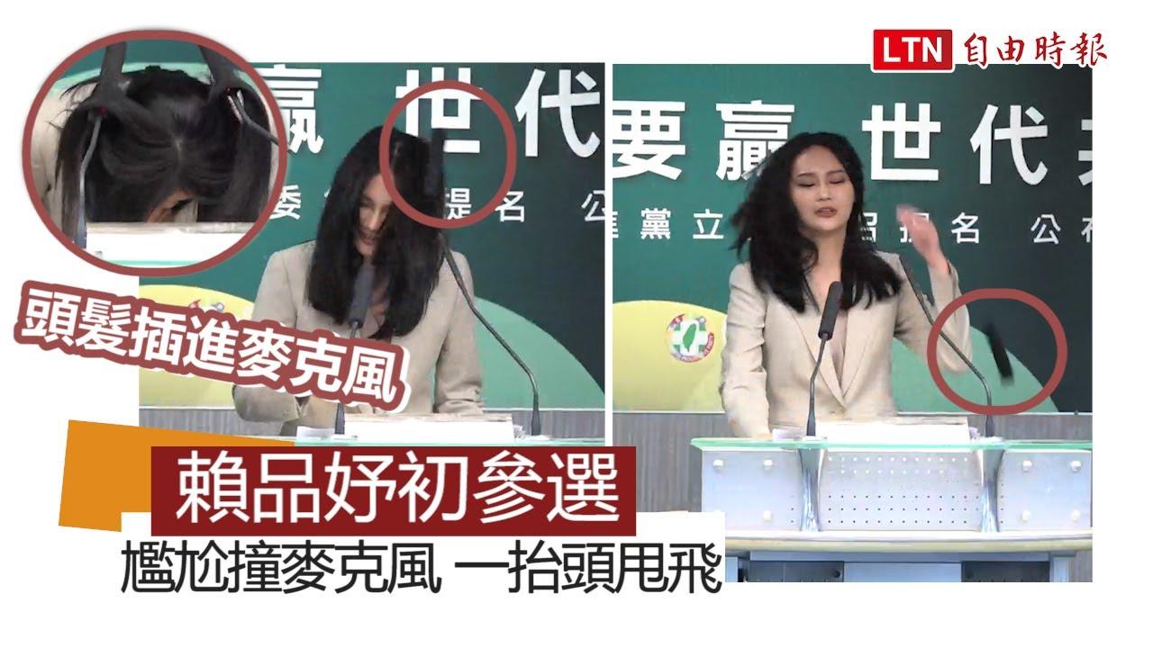 參選汐止立委 賴品妤鞠躬:不能拱手讓給傾中的國民黨 #1