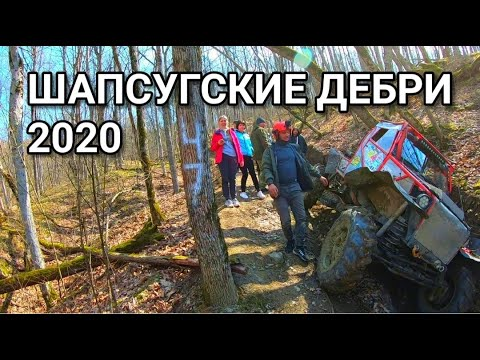 Шапсгуские Дебри 2020 / Тарзан 4х4
