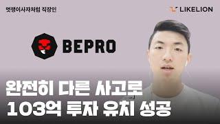 EPL 라리가, 세리에A, 분데스리가에서 쓰는 서비스를 만든 한국 스타트업, 멋쟁이 사자처럼 2기 출신 강현욱 대표