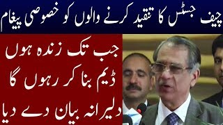 Justice Saqib Nisar Brave Stance