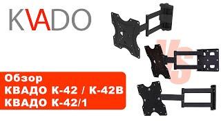 Видео обзор кронштейнов для телевизора моделей  КВАДО К-42, КВАДО К-42B и КВАДО К-42/1