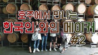 [#22] 한국인 와인 메이커와 아직 병입도 안된 와인…