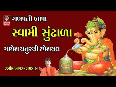 Ganesh Bhajan- Ganesh Chaturthi Special Gujarati Bhajan Hemant Chauhan- Ganpati Songs Ganesh Songs
