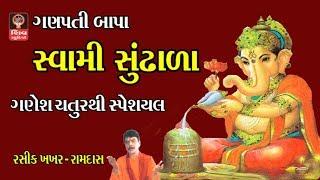 ગણેશ ભજન Ganesh Bhajan Ganesh Chaturthi Gujarati Bhajan Hemant Chauhan - Ganpati Songs Ganesh Songs