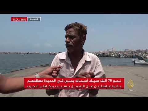 صيادو الحديدة يهجرون مراكبهم خوفا من قوات التحالف  - نشر قبل 36 دقيقة