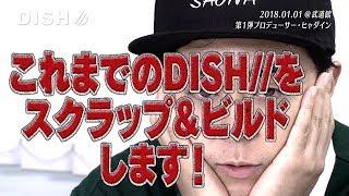 ヒャダインが語る!今一番見たいDISH//!【日本武道館単独公演'18】