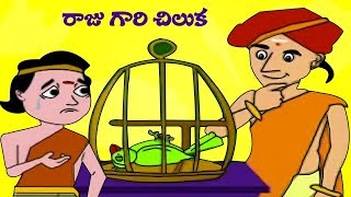 Telugu Children Stories | Raju Gari Chiluka | Tenali Rama Krishna | Fantasy Stories For Kids |