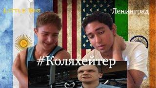 Американцы слушают Русскую Музыку #5/ Americans listen to Russian music #5