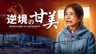 主イエス・キリストはわが岩!わが力!「逆境の甘美」 主が私と共におられる 日本語吹き替え 完全な映画のHD2018