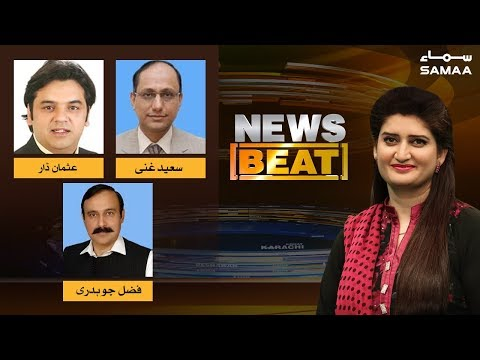 """Abu Bachao"" Tehreek | News Beat | Paras Jahanzeb | SAMAA TV | 22 Mar 2019"