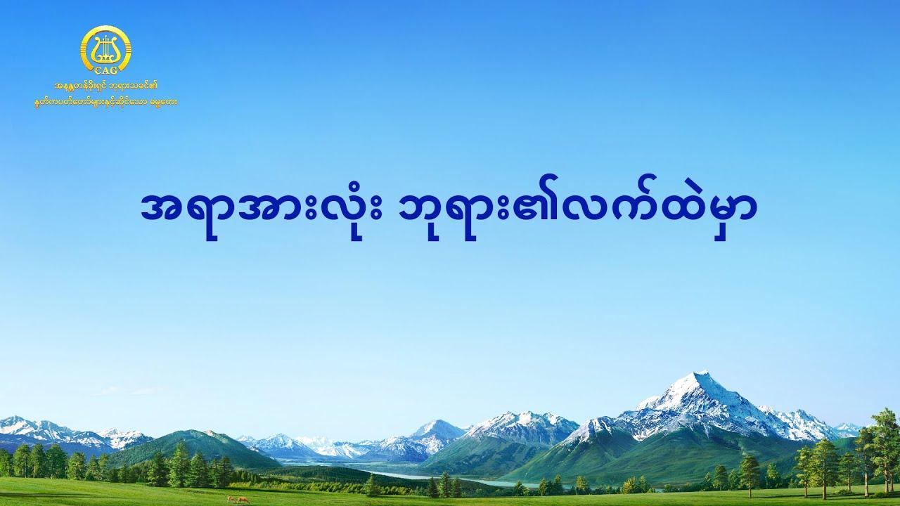 2021 Myanmar Gospel Song - အရာအားလုံး ဘုရား၏လက်ထဲမှာ