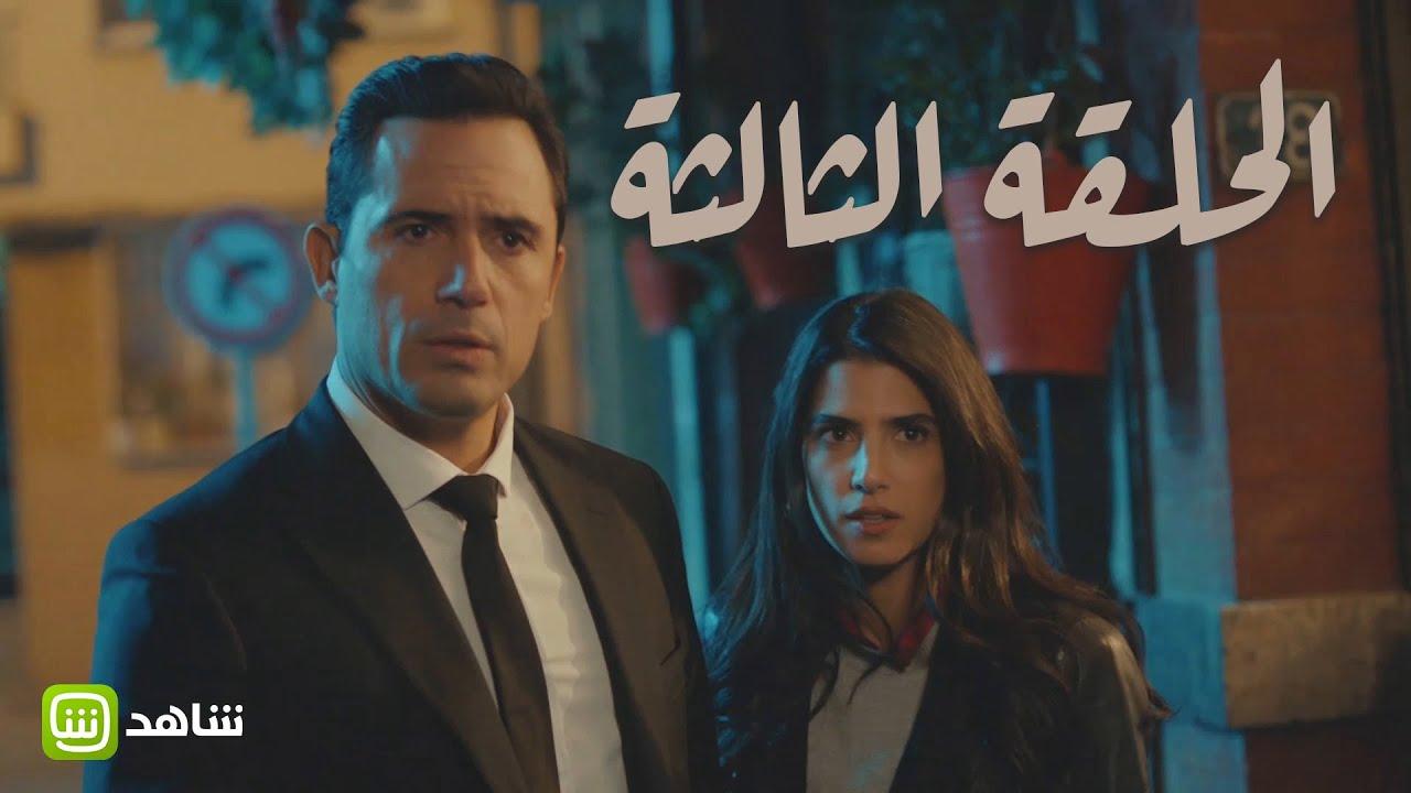 تطورات وأحداث مشوقة في الحلقة الثالثة من #عروس_بيروت شاهدها حصرياً ومجاناً على شاهد