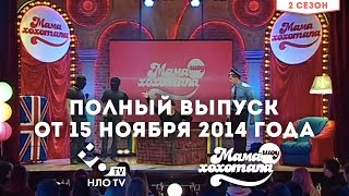 Мамахохотала шоу Полный выпуск от 15 ноября | НЛО ТV