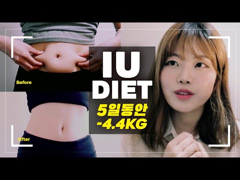 eng-[다이어트-도전]-5일만에--4.4kg-감량!-연예인-iu-아이유-다이어트-전후-후기-🌸i-tried-kpop-idol-iu's-diet