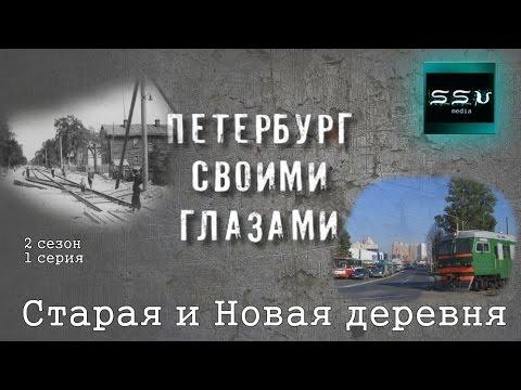 Смотреть районы Старая и Новая деревня в документально-историческом проекте