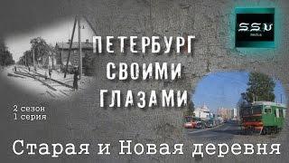Петербург своими глазами - 1 серия 2 сезон - Старая и Новая деревня