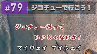 ジコチューで行こう! / 乃木坂46 練習用制作カラオケ