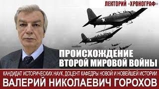 """В.Н.Горохов """"Происхождение Второй мировой войны"""""""
