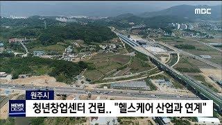 2019. 9. 3 [원주MBC] 원주)남원주역세권에 …