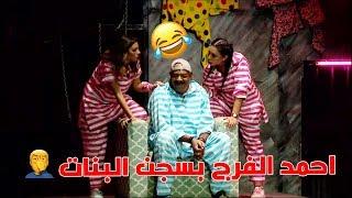 احمد الفرج  بسجن البنات 🤦🏽♂😂 | عنبر 9