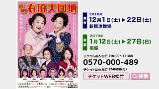 『喜劇 有頂天団地』ダイジェスト映像です。 【東京】2018/12/1(土)~...