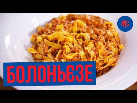 СОУС БОЛОНЬЕЗЕ |  тальятелле а не спагетти? | рецепт от Marco Cervetti