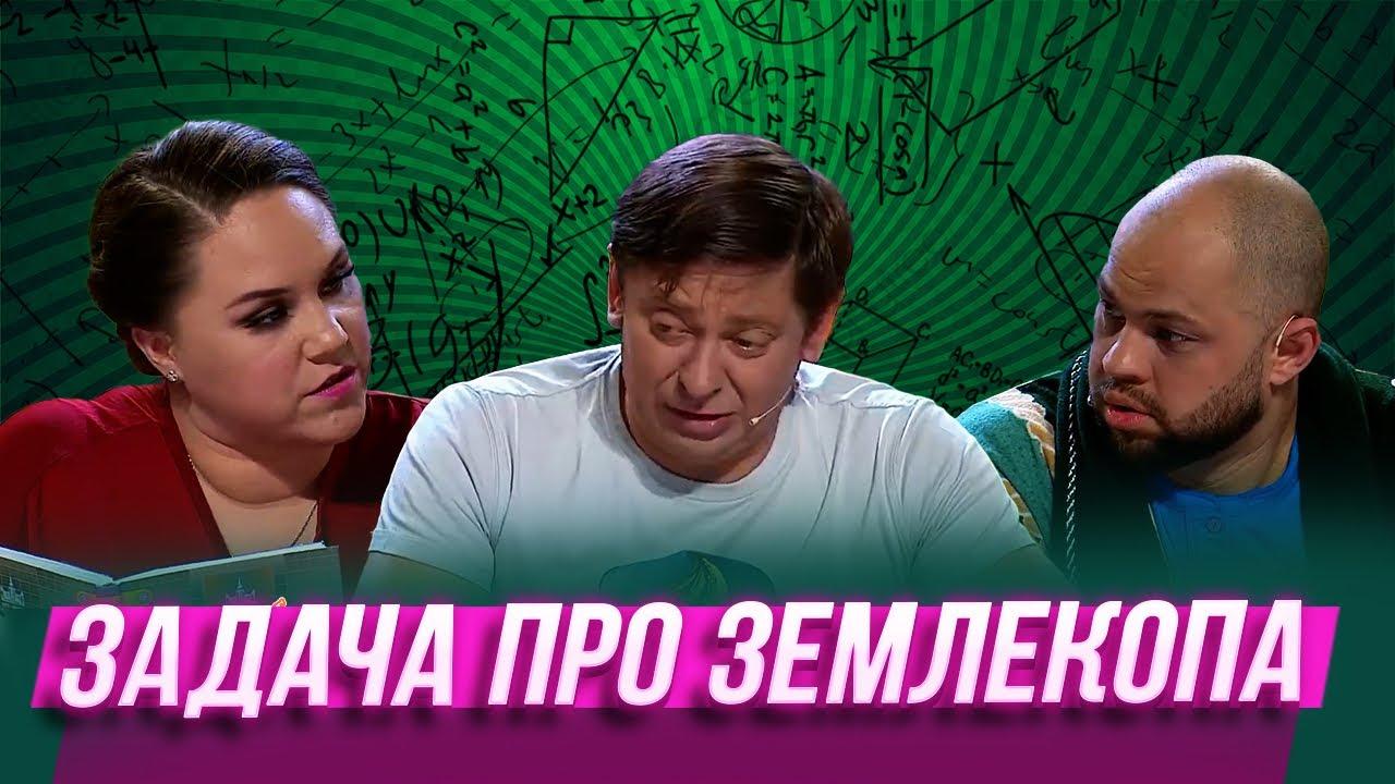 Задача про землекопа — Уральские Пельмени | Лень Космонавтики