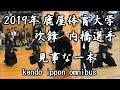 2019年【 一本集 - 剣道 - 鹿屋体育大学:内橋選手 - 鹿屋一番のテクニシャン - 見事な一本 】偉大な剣士 - high level kendo - ippon