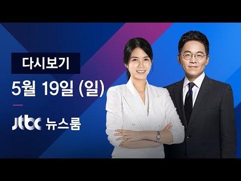 """2019년 5월 19일 (일) 뉴스룸 다시보기 - 청와대 """"고용, 어렵긴 하지만 희망적"""""""