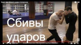 Бокс как сбивать удары соперника English Subs