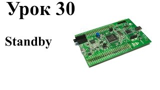 Stm32 Урок 30: Standby