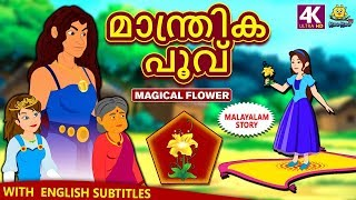 Malayalam Story for Children - മാന്ത്രിക പൂവ് | Magical Flower | Malayalam Fairy Tales | Koo Koo TV