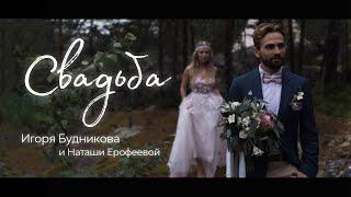 Свадьба Игоря Будникова и Наташи Ерофеевой в Карелии на Ладоге